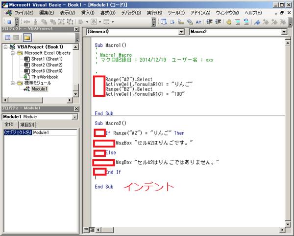 VBAのプロシージャ構造 | ExcelのVBA入門