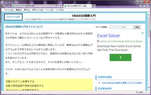 VBAのIE制御サイト画面